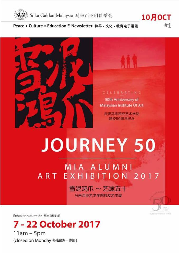 MIA Alumni Art Exhibition 2017.jpg